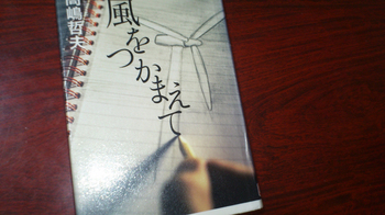 book_kaze.jpg